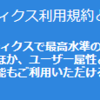 「Google とのデータ共有に適用される追加条項」の翻訳