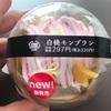 ミニストップ MINISTOP CAFE 白桃モンブラン  食べてみました