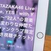 """""""22人""""に勝手に心踊ってしまった日向坂配信ライブ"""