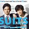 織田裕二版『SUITS』をオリジナルのファンが観た感想