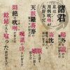 自由(フリー)日本語フォント「Oradano明朝フォント」十年半ぶりのアップデート「第二弾」リリースについて