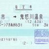 東武鉄道  マルス券 2