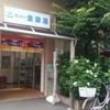 金泉湯(江戸川区1番 平井)