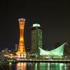 【兵庫】港町神戸をぶらり散歩 中華街「南京町」と夜のベイエリア