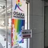 大阪マラソン ボランティア初心者ガイダンスに行ってきました