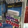 激安USB 3.0対応64GB USBメモリ Princeton UniSerB PSUSB3-64G買いました。