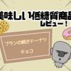 【糖質制限】新発売のブランの焼きドーナツ チョコ が上手すぎる!