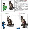 動物イラスト:カンガルーにポケットをつける仕事