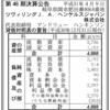 ツヴィリングJ.A.ヘンケルスジャパン株式会社 第46期決算公告