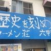 ゴリラ部(GORI-LOVE) 神戸へ…麺活の為に