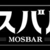モスバーガーでちょい飲み、店舗限定「モスバル」ビールとバルメニューで乾杯!
