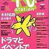 TVstation 2015年15号(7月18日号) 目次