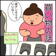 6 ヲチ 日出子 活 婚
