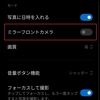 【解決方法】Xiaomi Redmi Note 9Sのインカメラ撮影時に文字が反転しない設定方法 【Android - ミラーフロントカメラ設定】