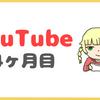 YouTubeゲーム実況動画投稿の成果を振り返る【4ヶ月目】