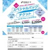 リフト券割引クーポンのあるスキー場【2020年長野県編】