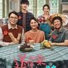 中国映画レビュー「送你一朵小红花 A Little Red Flower」