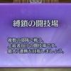 【縛鎖の闘技場】防衛頻出キャラ ベスト10(712~724帯:2018/2/21時点)