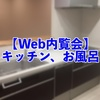 【Web内覧会】キッチン、お風呂