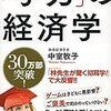 『「学力」の経済学』中室牧子著。 日本国民全員が、持つべき一冊。