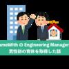 GameWith の Engineering Manager が男性初の育休を取得した話 #GameWith #TechWith