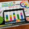 【自由研究】色の科学じっけんセットで色水遊びをした話