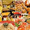 【オススメ5店】西武池袋線(小手指~飯能)(埼玉)にある串焼きが人気のお店