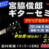 宮脇俊郎ギターセミナー開催いたします!