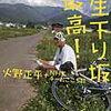 ずっと旅をしていても、おれ、たぶん平気なんじゃないか。---火野正平+NHKチームこころ旅『人生下り坂最高!』より