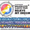 【初見向け】ミリオン1st ニコ生 2日目 視聴前準備【ネタバレ無し】