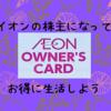 【イオン株主優待】配当&優待返金でお得に生活!