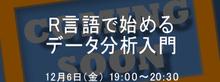 12月6日(金)開催:R言語で始めるデータ分析入門
