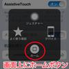 iPhoneのホームボタンを画面上に出現させる「AssistiveTouch」