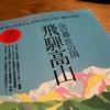 岐阜県観光大使のつれづれ~DiscoverJapan_TRAVEL飛騨高山~