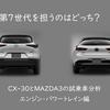 CX-30とMAZDA3試乗車を徹底比較!【エンジン・トランスミッション編】