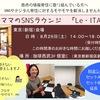 A子ママのSNSラウンジ「Le・ITAN」新宿会場のお知らせ