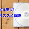 2018年1月発売のオススメ邦ロック新譜12選(〜1/24)