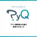 PyQのプラン解約時の仕様が変更されました。