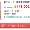 楽天カードがさらにポイントアップ!!クレジットカード発行のみで14500円!さらに7000円分のポイントがもらえます!急げ!