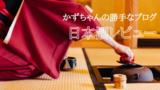 【日本酒】「久保田 千寿」を勝手にレビュー