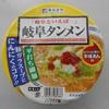 イオン姫路リバーシティーで「寿がきや 岐阜タンメン」(カップ麺)を買って食べた感想