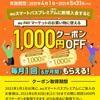 【クーポン・送料無料】au PAY マーケットでお得に買い物する裏ワザ!