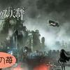 プレカトゥスの天秤 【アプリゲーム】終了