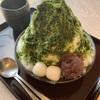 【小戸橋製菓店の抹茶かき氷】と【芹沢銈介美術館】