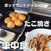 【車中飯】ホットサンドメーカーで冷凍たこ焼き★【jackeryポータブル電源1000】