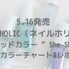 """2020.5.16発売 NAIL HOLIC(ネイルホリック)リミテッドカラー""""She Shell""""レポ"""