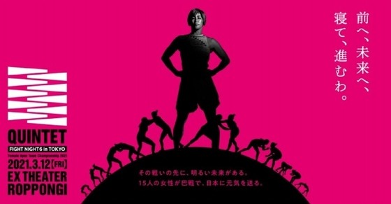 【格闘技】3・12QUINTET女子大会=石黒遥希率いる「CARPE DIEM」参戦決定! プロデューサーに山本美憂就任