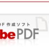 PowerPoint(.ppt)ファイルを一発でPDFに変換できるフリーソフトCubePDF