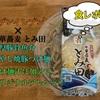 セブンイレブン✕中華蕎麦とみ田で食レポ!お店の濃厚つけ麺汁が食べられる!