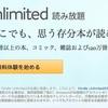 アマゾンが、kindle unlimited電子書籍読み放題サービスを開始
